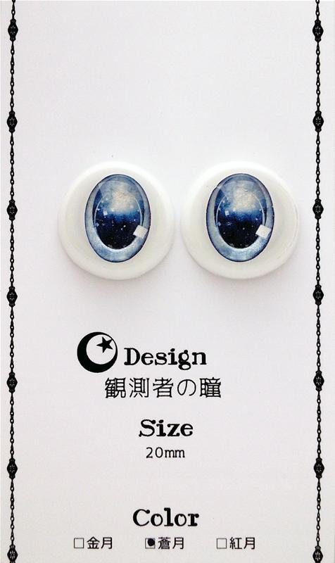 [第九天獄] B級品・観測者の瞳・パール紙:20mmレジンアイ・蒼月