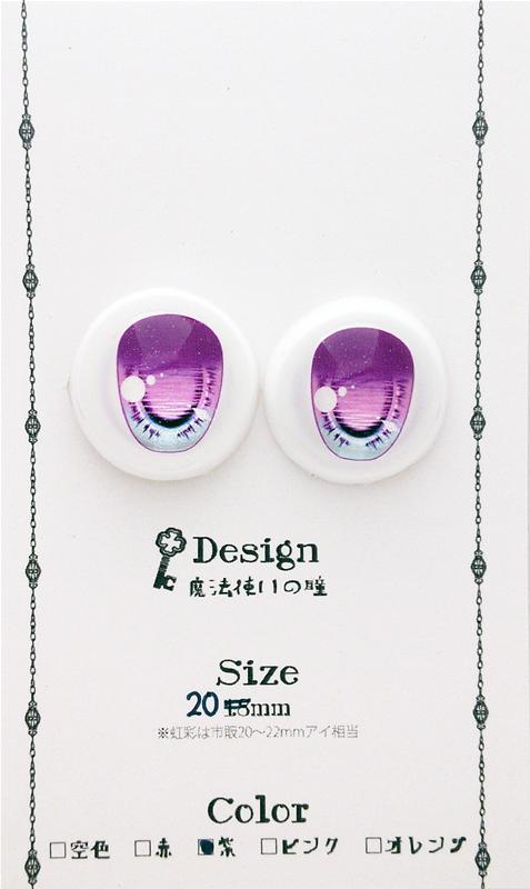 [第九天獄] B級品・魔法使いの瞳・パール紙:20mmレジンアイ・紫