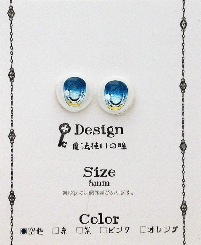 [第九天獄] B級品・魔法使いの瞳・パール紙:8mmレジンアイ・空色