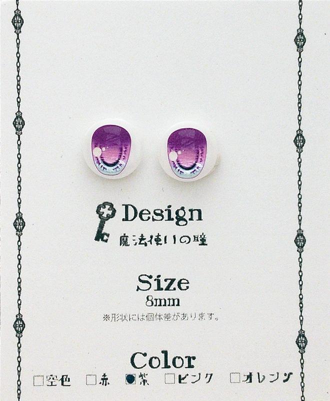 [第九天獄] B級品・魔法使いの瞳・パール紙:8mmレジンアイ・紫