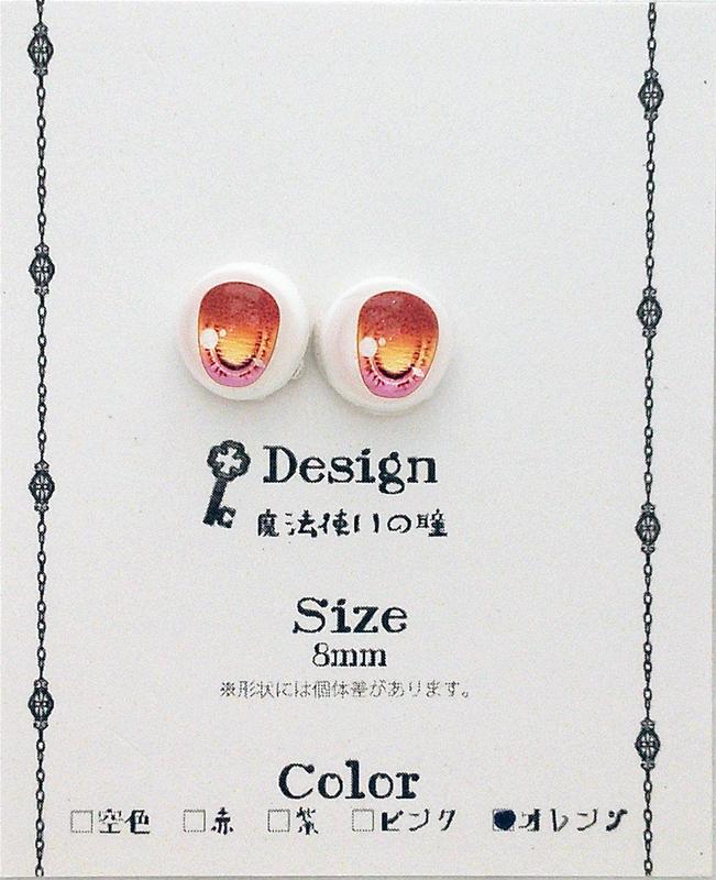 [第九天獄] B級品・魔法使いの瞳・パール紙:8mmレジンアイ・オレンジ