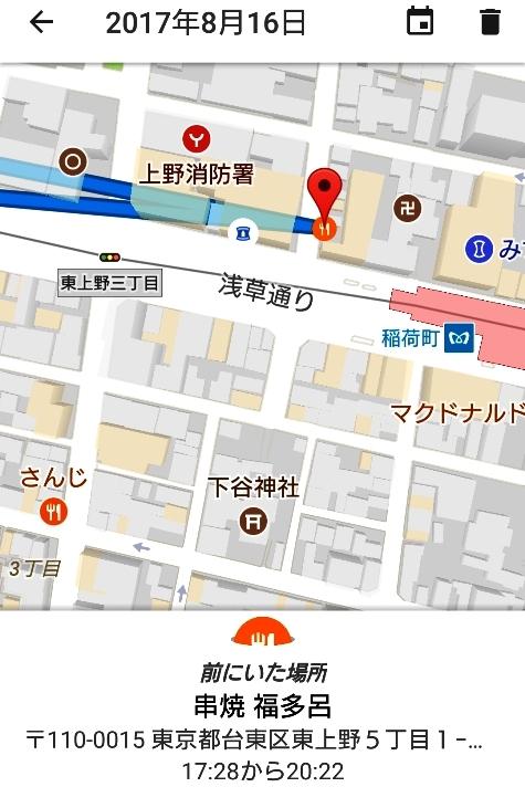 ②Screenshot_20170819-171754 (1)-2