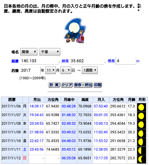 Screenshot_20171106-005251-2.png