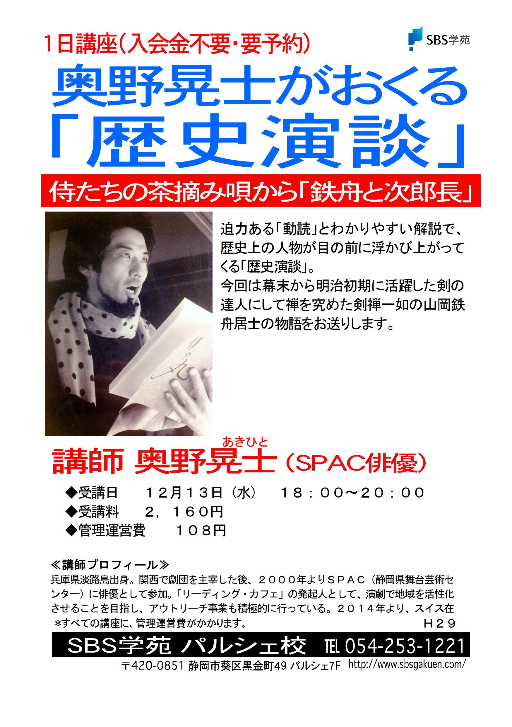 SBS歴史演談 jpg