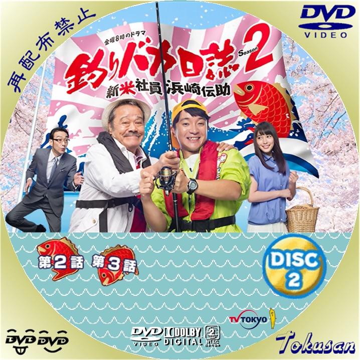 釣りバカ日誌2nd新米社員浜崎伝助-02