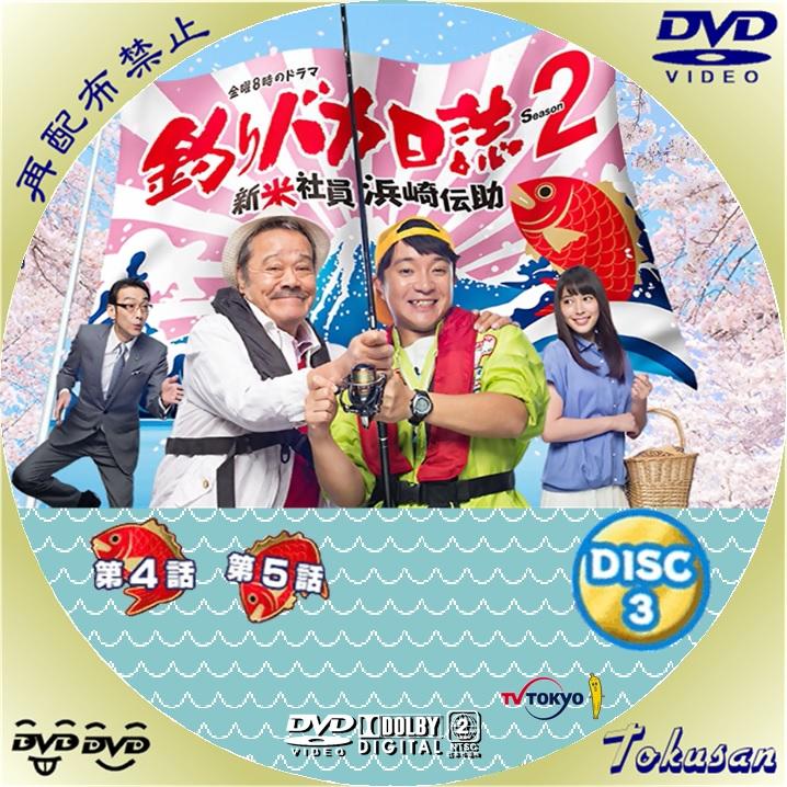 釣りバカ日誌2nd新米社員浜崎伝助-03