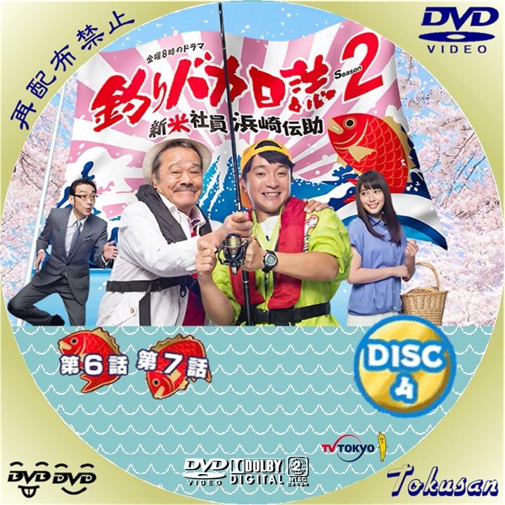 釣りバカ日誌2nd新米社員浜崎伝助-04