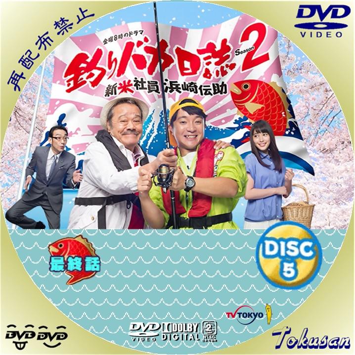 釣りバカ日誌2nd新米社員浜崎伝助-05