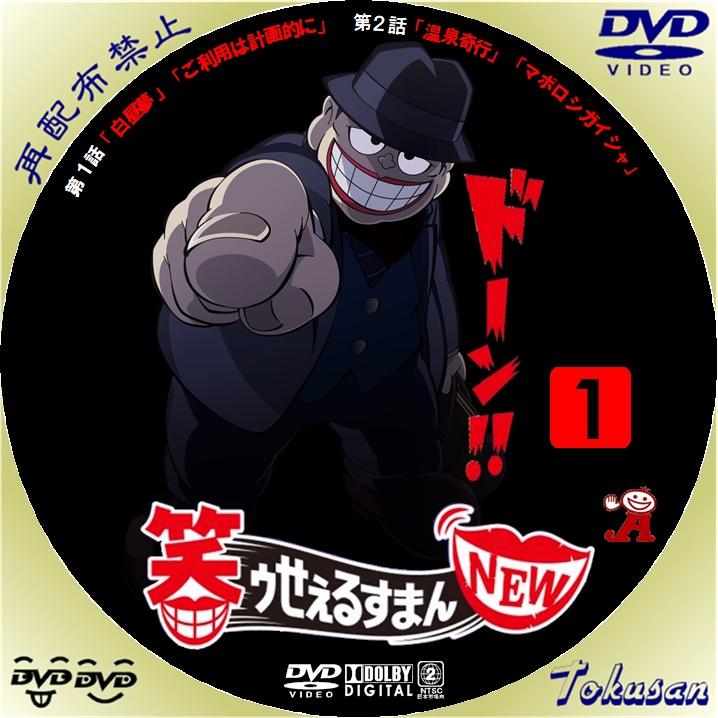 笑ウせぇるすまんNEW-01