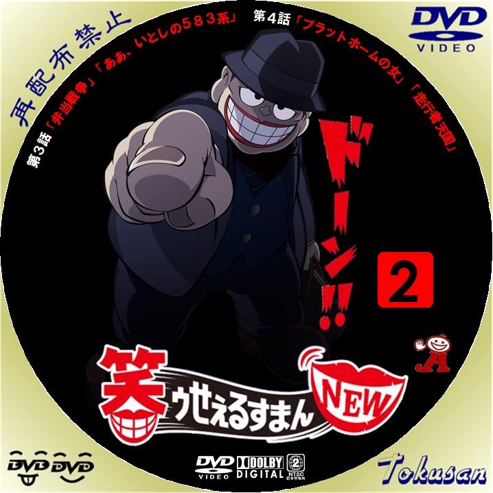 笑ウせぇるすまんNEW-02