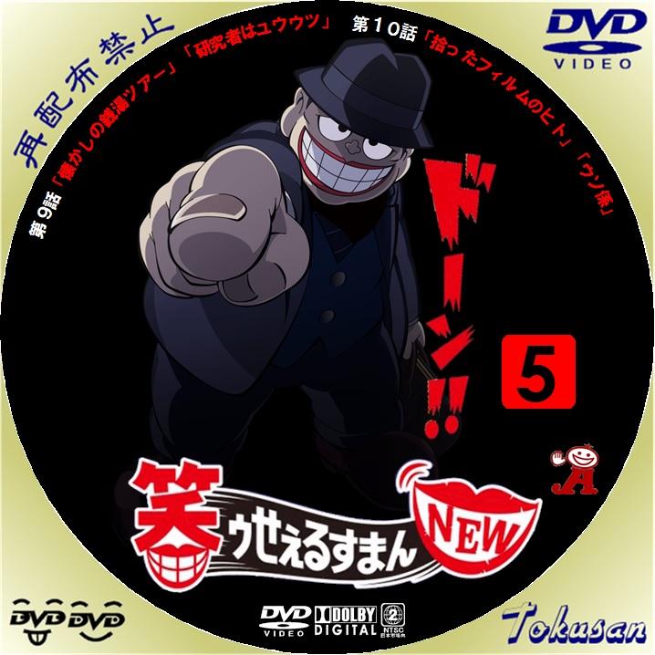 笑ウせぇるすまんNEW-05