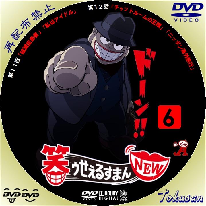 笑ウせぇるすまんNEW-06
