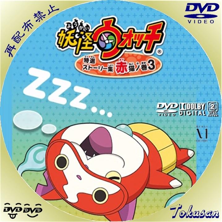 妖怪ウォッチ特選ストーリー集~赤猫ノ巻3