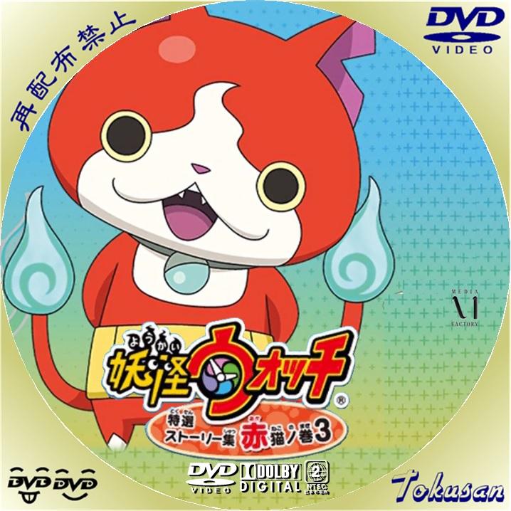妖怪ウォッチ特選ストーリー集~赤猫ノ巻3A
