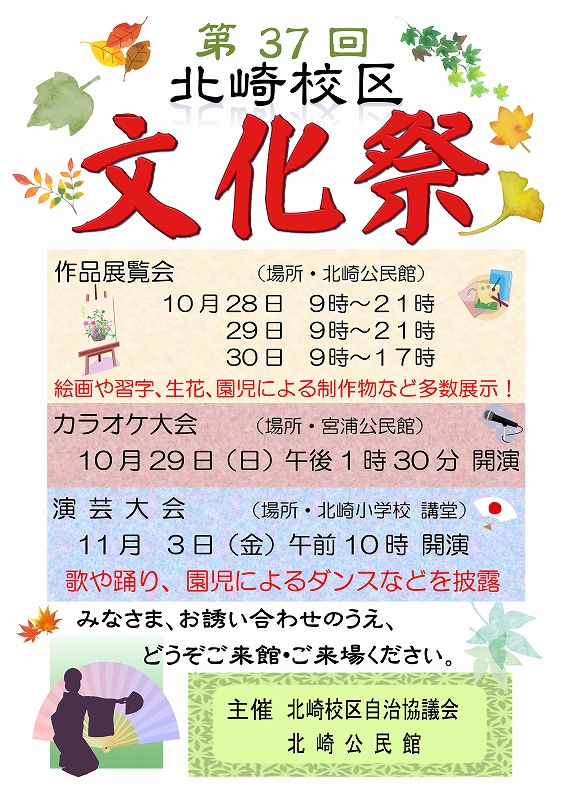 Microsoft Word - h29文化祭ポスター 大人