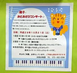 2017年10月21日洛陽幼稚園3