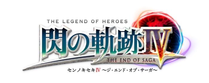 『英雄伝説 閃の軌跡IV -THE END OF SAGA-』の発売日が案の定9/27に決定!豪華5大アイテムが同梱された『永久保存版』も発売。