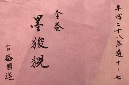 復刻墨01 紙