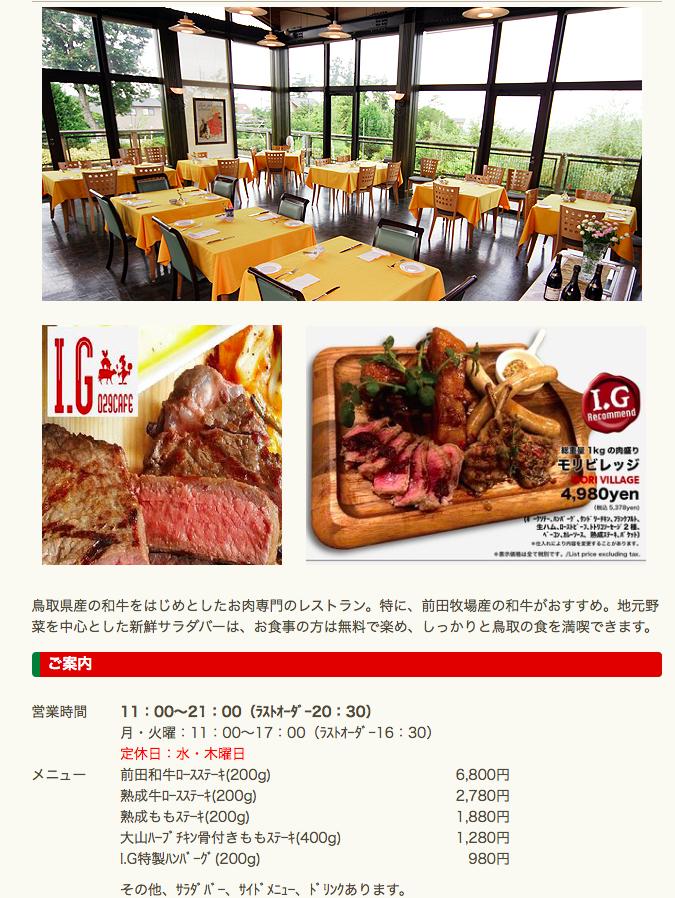 大山ガーデンプレイス カフェレストラン IG 029Cafe