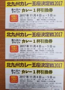 カレー王座決定戦2017 前売りチケット こがねカレー