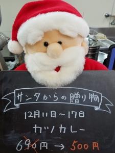 カツカレー500円_クリスマス