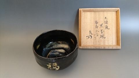 大樋焼のお茶碗、高価買取します。