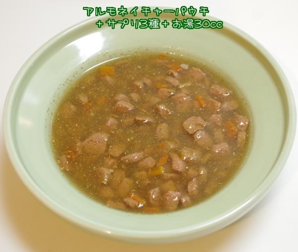 アルモネイチャーパウチ+サプリ3種+お湯