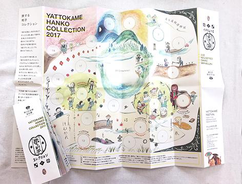 旅する判子コレクション2017