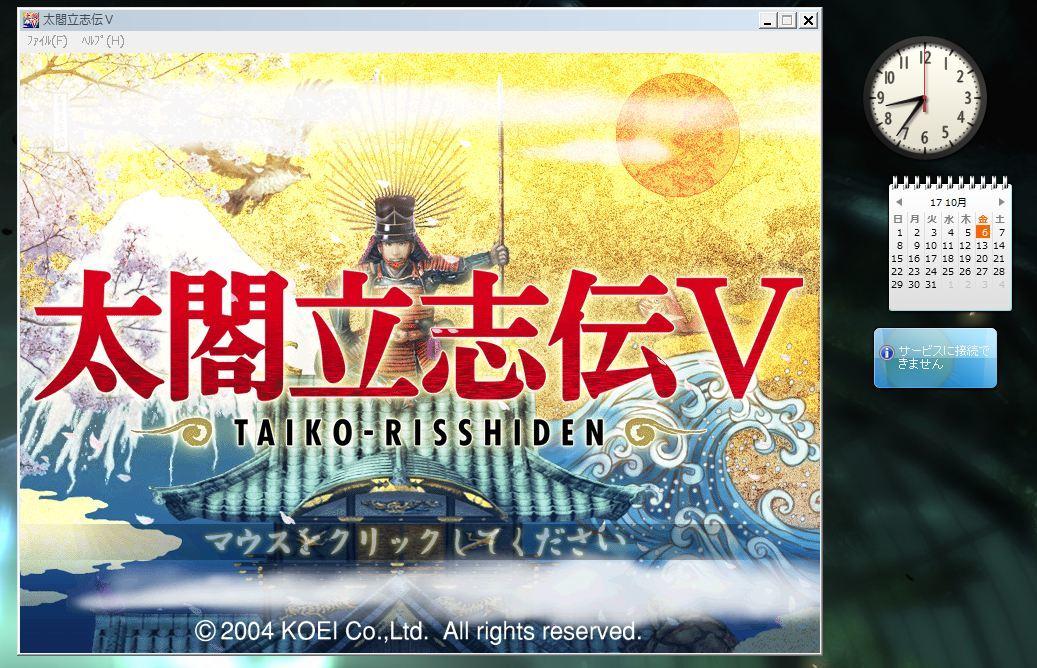 太閤立志伝Ⅴ-ゲーム開始画面