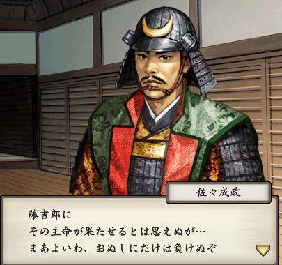 太閤立志伝AAR0280