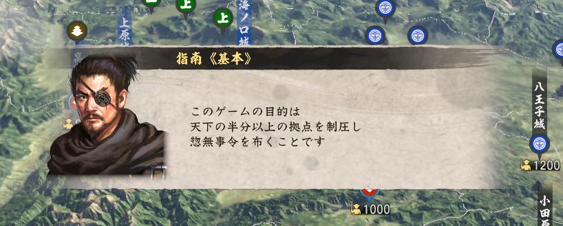 信長の野望大志0100