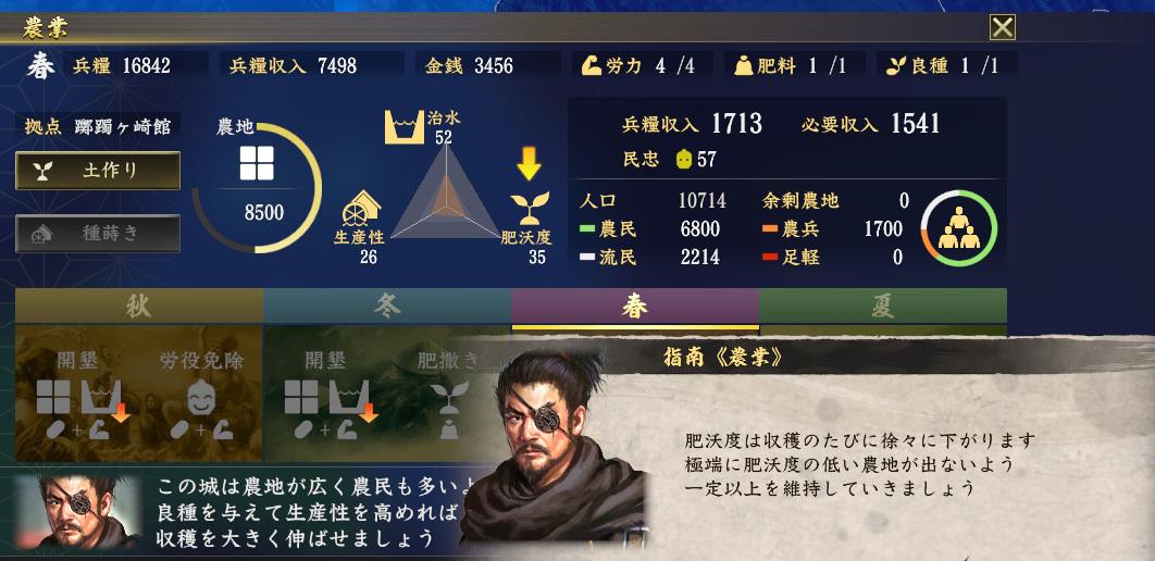 信長の野望大志0160