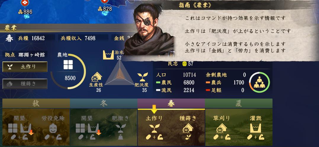 信長の野望大志0170