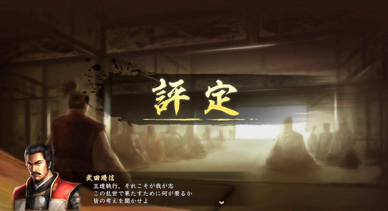 信長の野望大志0200