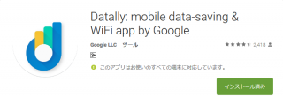 Screenshot-2017-11-30 Datally mobile data-saving WiFi app by Google - Google Play の Android アプリ