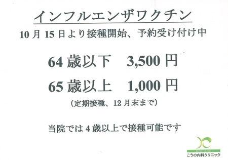 インフルエンザワクチン予約20171014_0000 (1)