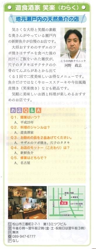 医師会報20171219_0000 (1)