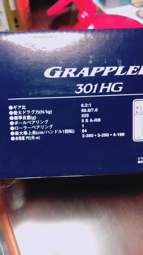 グラップラー2