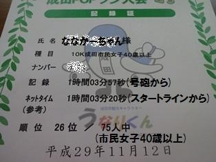 171114-11