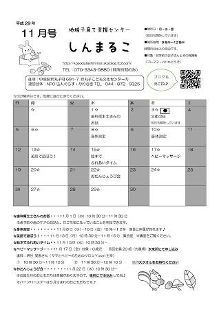 しんまるこおたより2017年11月表☆_000001