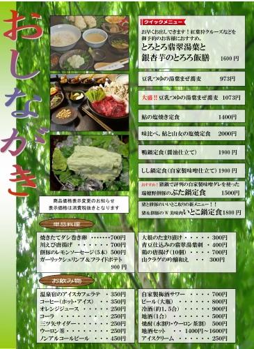 湖水亭 お品書きオータムフェスティバル用 2017年11月(税抜き)
