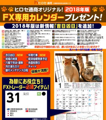 2018年おすすめFXカレンダープレゼントキャンペーン