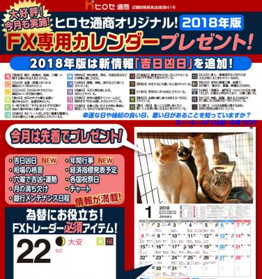 ヒロセ通商カレンダー2018年用2017年12月