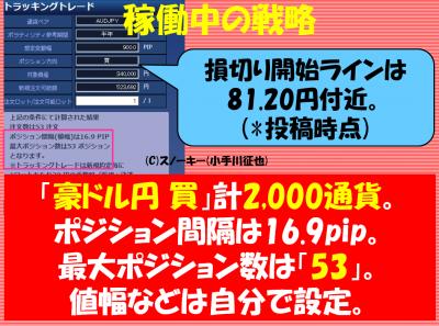 20171002トラッキングトレード検証豪ドル円ロング2000通貨
