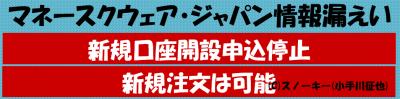 マネースクウェア・ジャパン トラリピ新規注文出せる出せない
