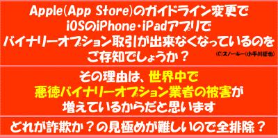 App Storeからバイナリーオプションアプリダウンロードできない