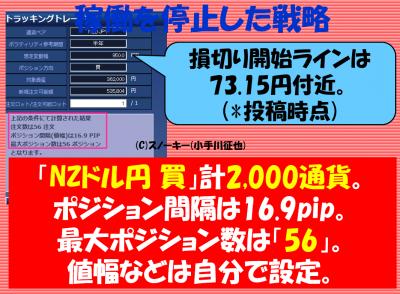 201711118トラッキングトレード検証NZドル円ロング停止