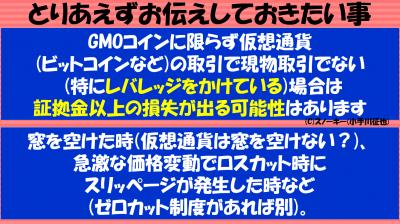 GMOコインは追証なし?2