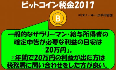 ビットコイン税金2017確定申告