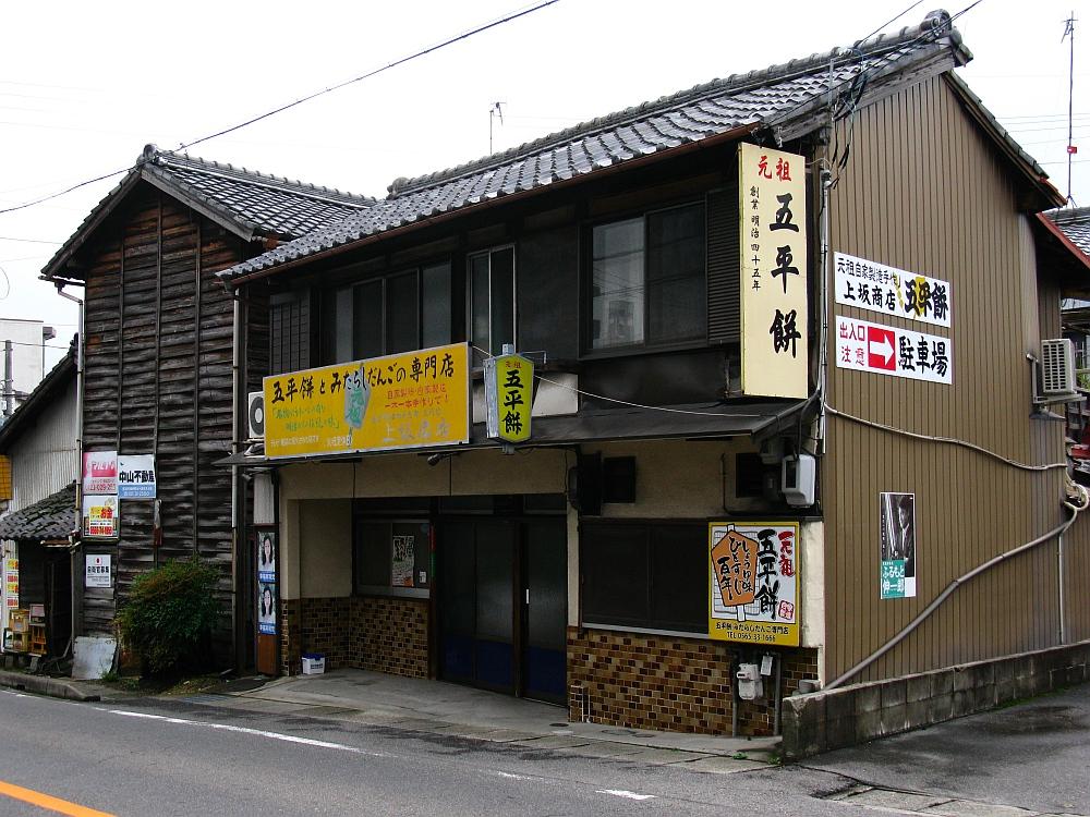 2014_10_21 ■豊田:上坂商店003